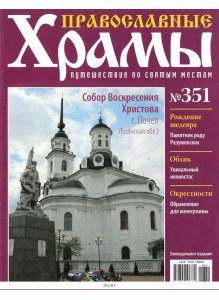Православные храмы. Путешествие по святым местам № 351