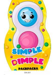 Simple Dimple. Раскраска вырубная малая «Играю! Рисую! Фантазирую!»