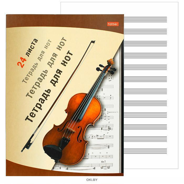 Тетрадь для нот А4 24 листа