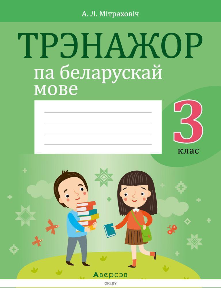 Беларуская мова. 3 клас. Трэнажор