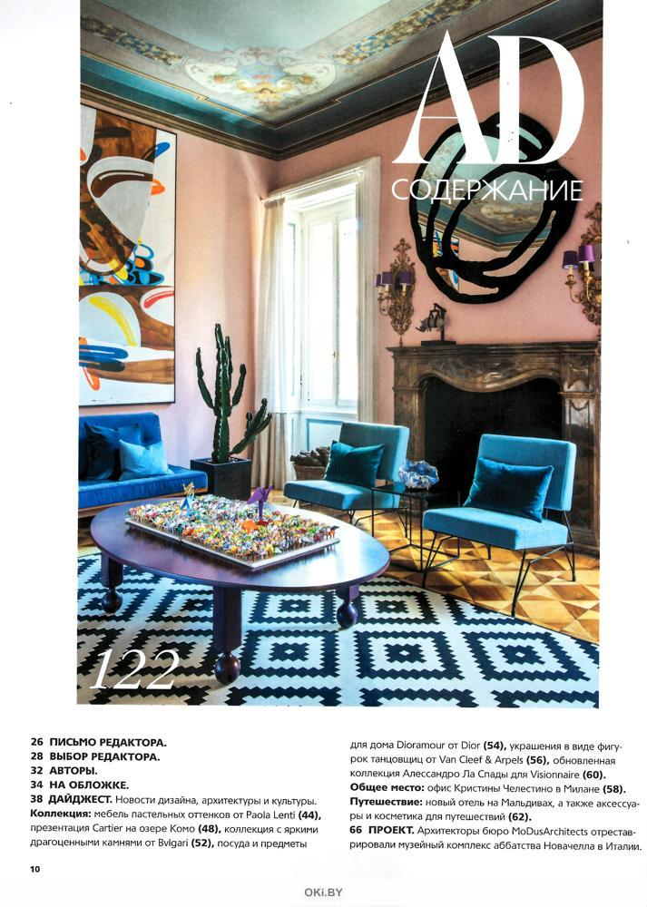 AD. Architectural Digest 9 / 2021