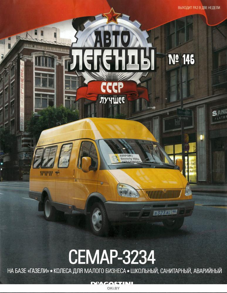 Автолегенды СССР. Лучшее № 146