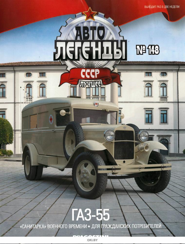 Автолегенды СССР. Лучшее № 148