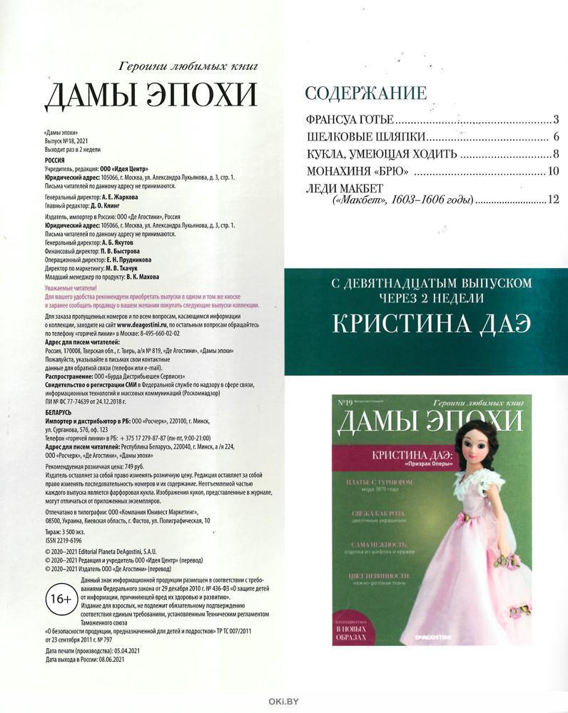 Дамы эпохи. Героини любимых книг № 18 Леди Макбет: «Макбет»
