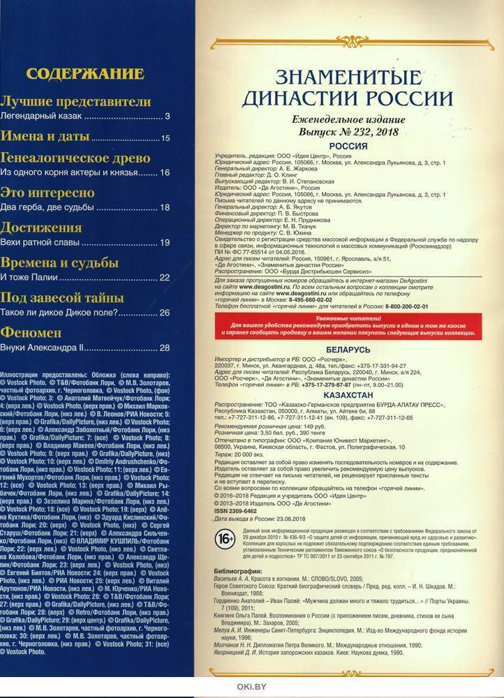 Знаменитые династии России № 232. Палеи