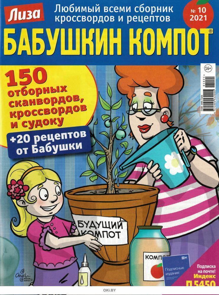 Бабушкин компот 10 / 2021