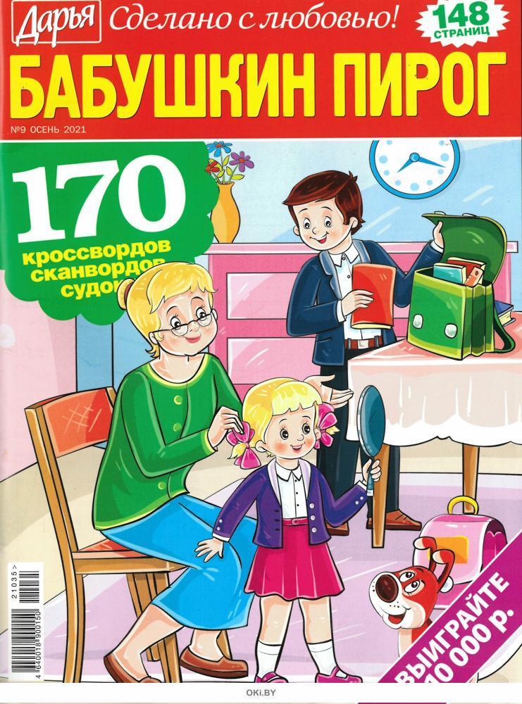 Бабушкин пирог 9 / 2021
