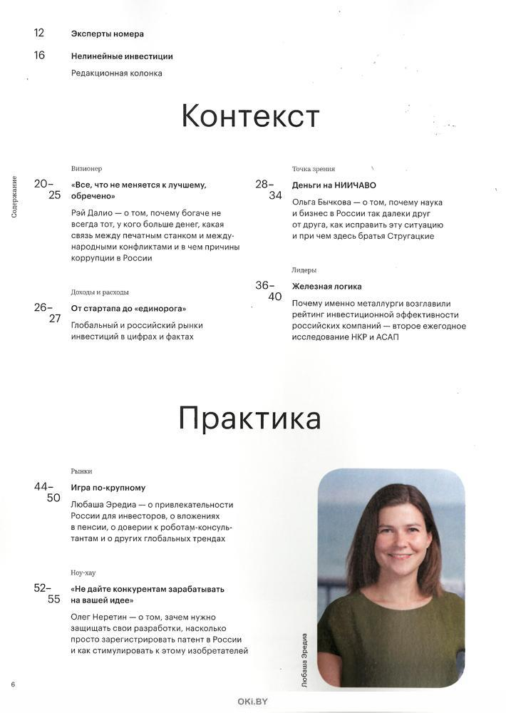 РБК 9 / 2021