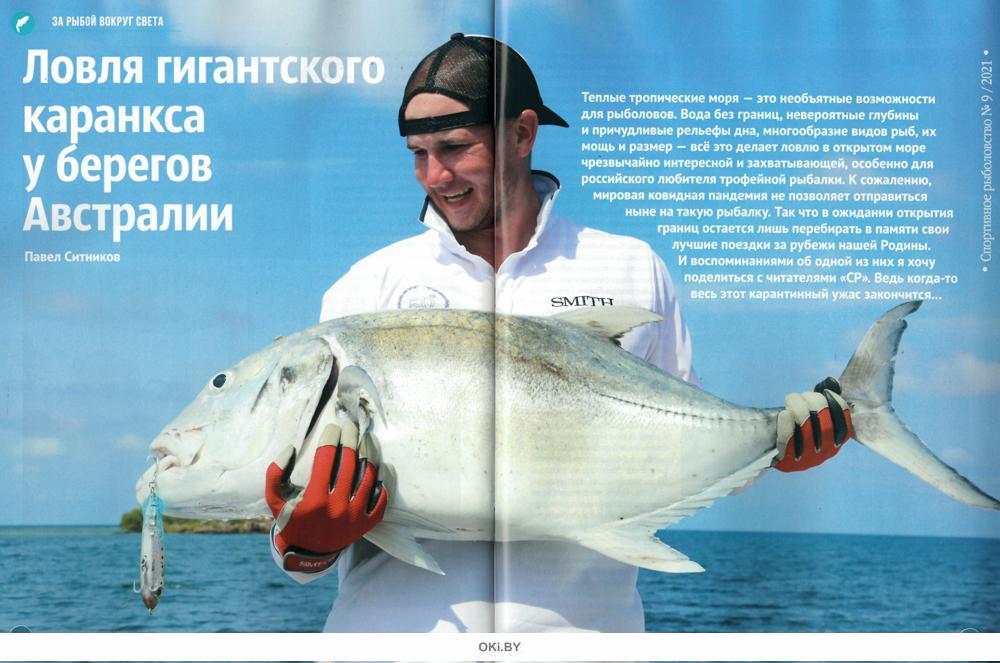 Спортивное рыболовство 9 / 2021