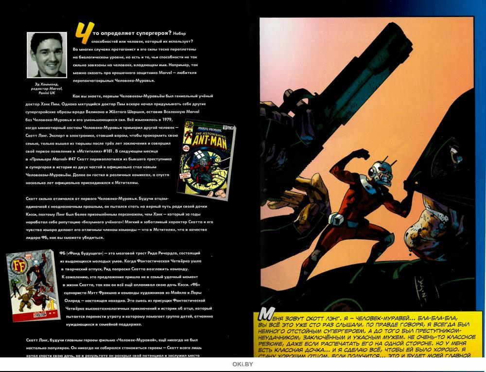Супергерои Marvel. Официальная коллекция (ДЕФЕКТ) № 48. Человек-муравей
