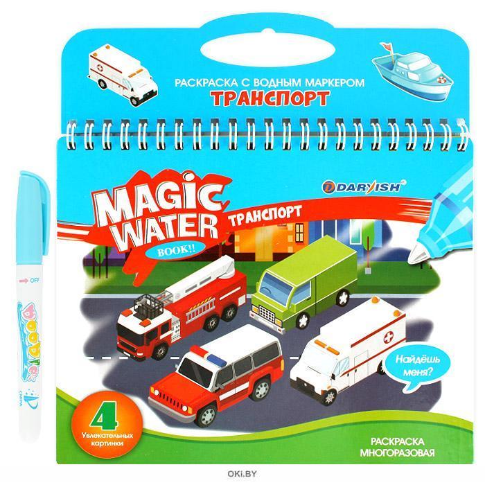 Раскраска с водным маркером Транспорт