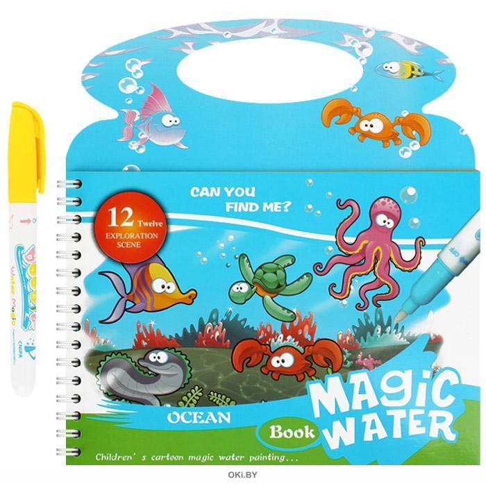 Раскраска с водным маркером «Океан»