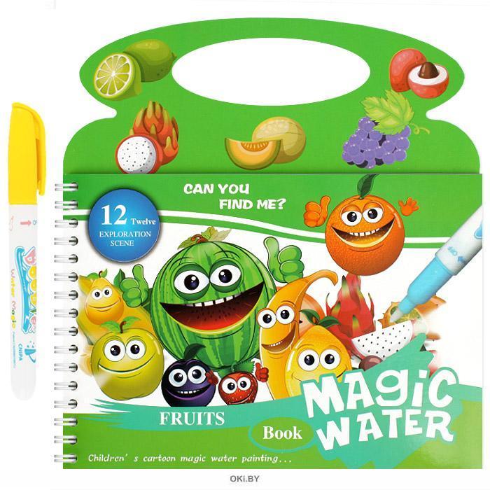 Раскраска с водным маркером Фрукты