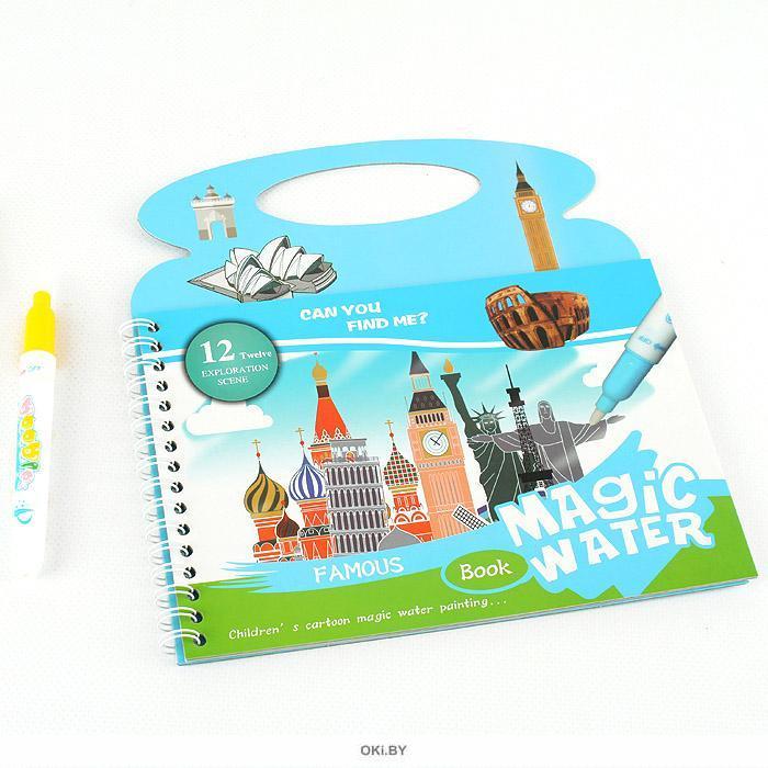 Раскраска с водным маркером «Достопримечательности»