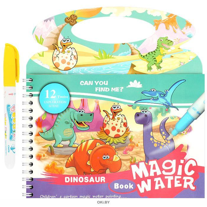 Раскраска с водным маркером «Динозавры»