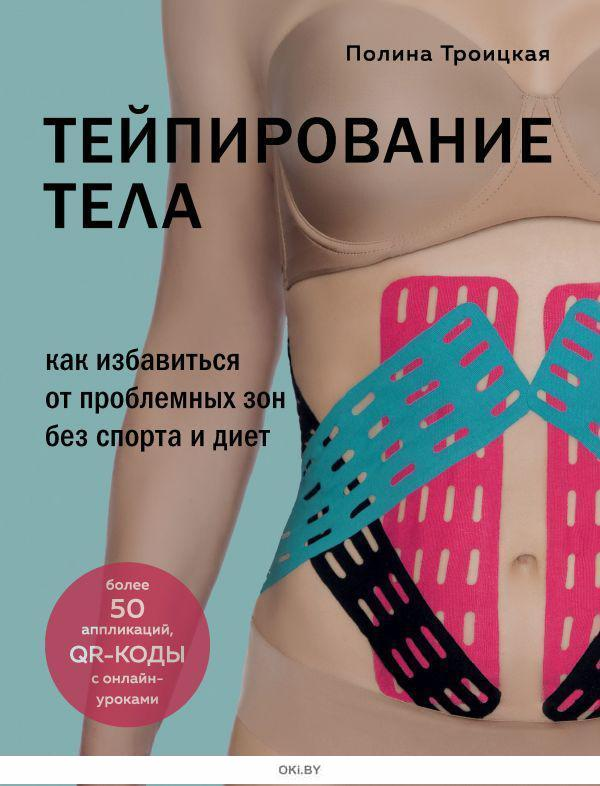 Тейпирование тела. Как избавиться от проблемных зон без спорта и диет (Троицкая П. / eks)