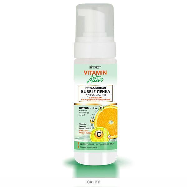 BUBBLE-ПЕНКА витаминная для умывания с активными кислородными пузырьками 175 мл VITAMIN ACTIVE