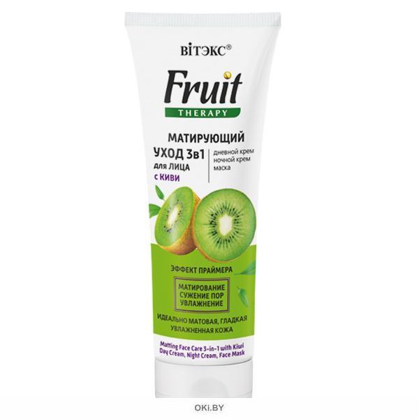 УХОД матирующий 3 в 1 для лица с КИВИ (дневной крем +  ночной крем + маска) 75 мл FRUIT Therapy