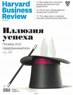 Harvard Business Review Россия 9 / 2021