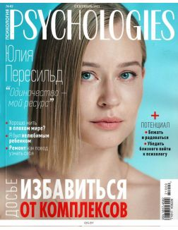 PSYCHOLOGIES (Психолоджис) 63 / 2021