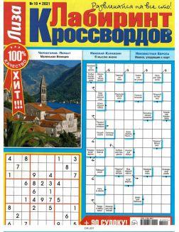 Лабиринт кроссвордов 10 / 2021