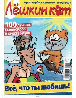 Лешкин кот 9 / 2021