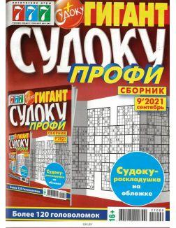 Сборник СУДОКУ 9 / 2021