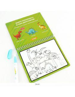 Раскраска с водным маркером Динозавры