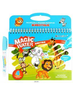 Раскраска с водным маркером Животные