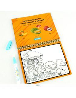 Раскраска с водным маркером Фрукты и овощи