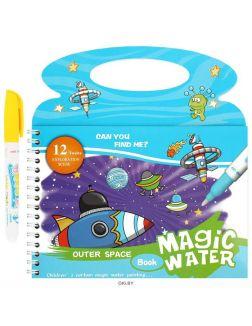 Раскраска с водным маркером «Космос»