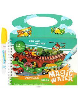 Раскраска с водным маркером «Транспорт»