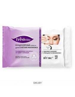 САЛФЕТКИ МИЦЕЛЛЯРНЫЕ для снятия макияжа гиалуроновая кислота + экстракт эхинацеи 15 шт. FRESH Like