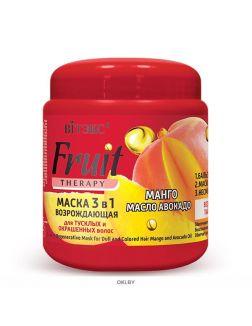 Маска возрождающая 3 в 1 для тусклых и окрашенных волос МАНГО И МАСЛО АВОКАДО 450 мл FRUIT Therapy