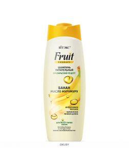 Шампунь питательный для всех типов волос БАНАН И МАСЛО МУРУМУРУ 515 мл FRUIT Therapy