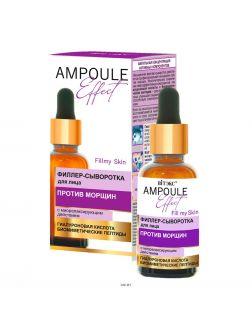 Филлер-сыворотка для лица ПРОТИВ МОРЩИН с миорелаксирующим действием 30 мл AMPOULE Effect