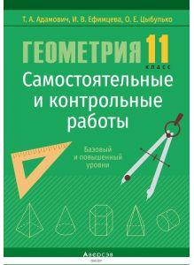 Геометрия. 11 класс. Самостоятельные и контрольные работы (базовый и повышенный уровни)