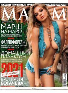 Maxim - русское издание 5 / 2021