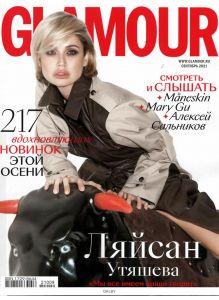 Glamour (Гламур) 9 / 2021