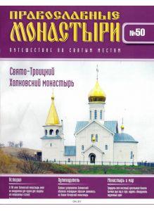 Православные монастыри. Путешествие по святым местам № 50 (21)