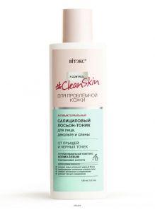 ЛОСЬОН-тоник антибактериальный салициловый от прыщей и черных точек150 мл Clean Skin для проблемной кожи