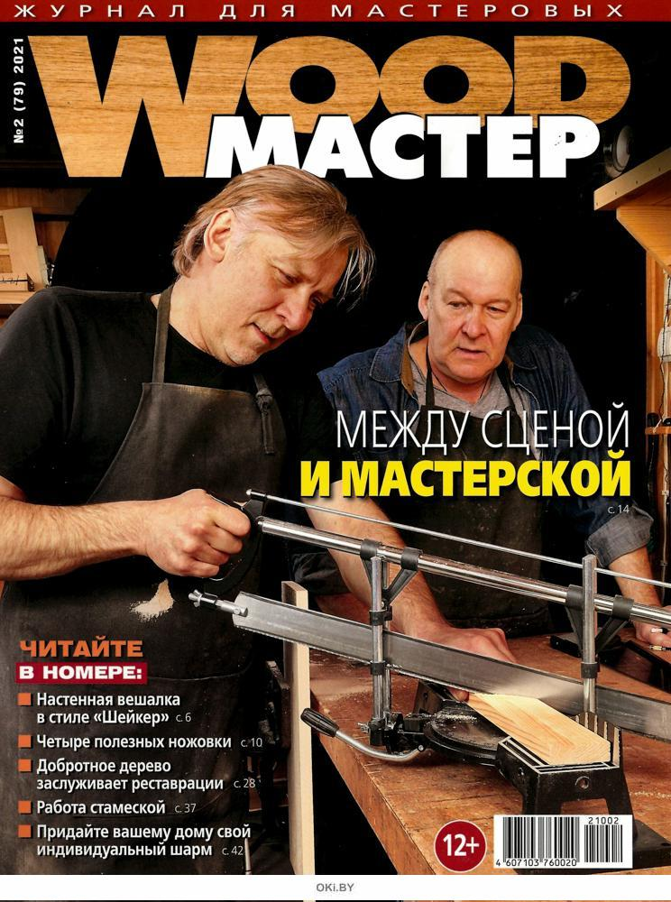 Wood-Мастер (Мастер по дереву) 2 / 2021