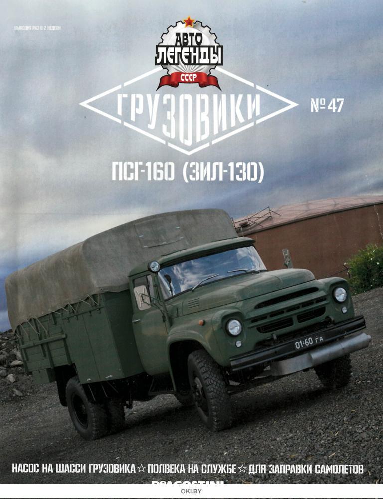Грузовики № 47. ПСГ-160 (ЗИЛ-130) Автолегенды СССР