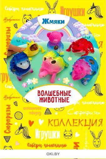 Игрушки-антистресс для детей «Жмяки Волшебные животные»