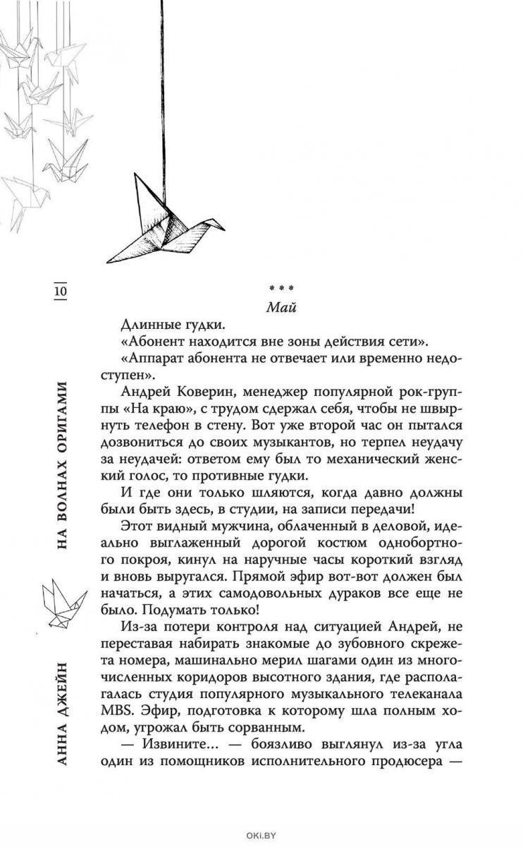 На волнах оригами. Музыкальный приворот (Джейн А. / eks)