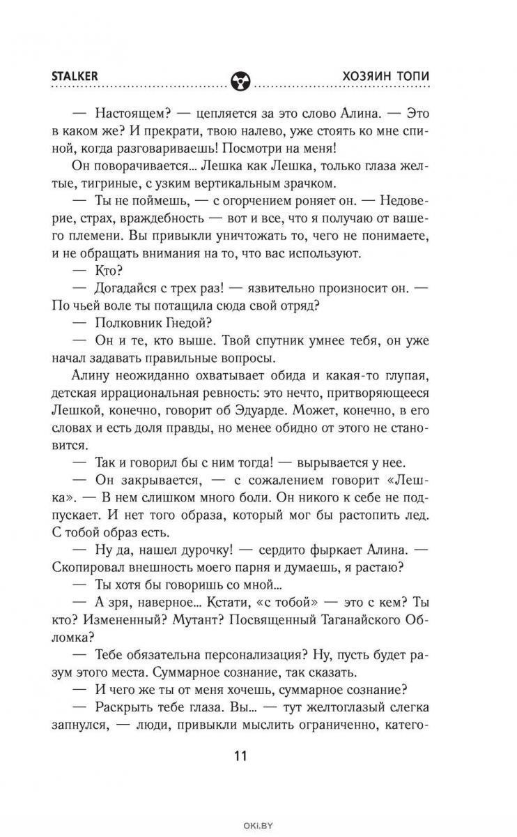 Зона: перезагрузка. Хозяин Топи (Лазарев Д. / eks)