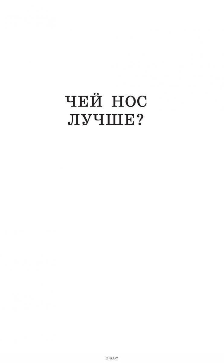 Лесная газета. Сказки и рассказы (Бианки В. / eks)