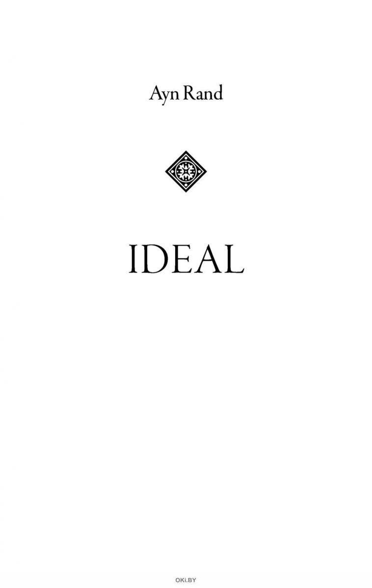 Идеал (Рэнд А. / eks)