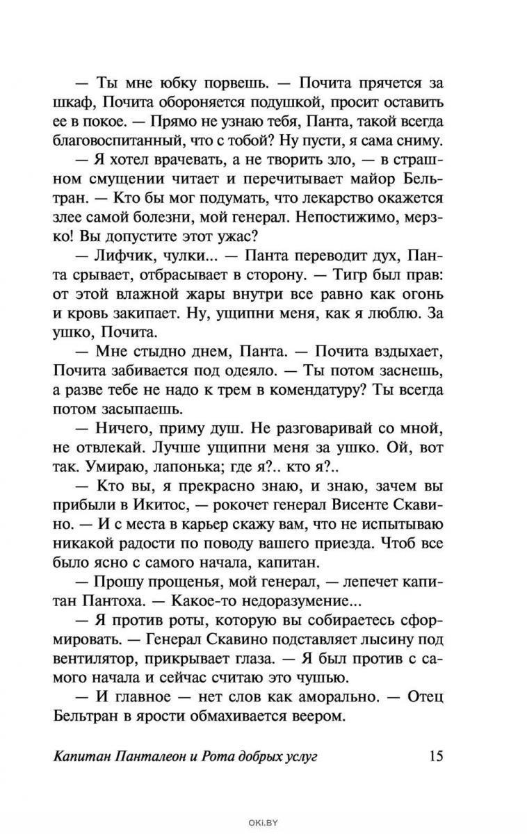 Капитан Панталеон и Рота добрых услуг (Варгас Льоса М. / eks)