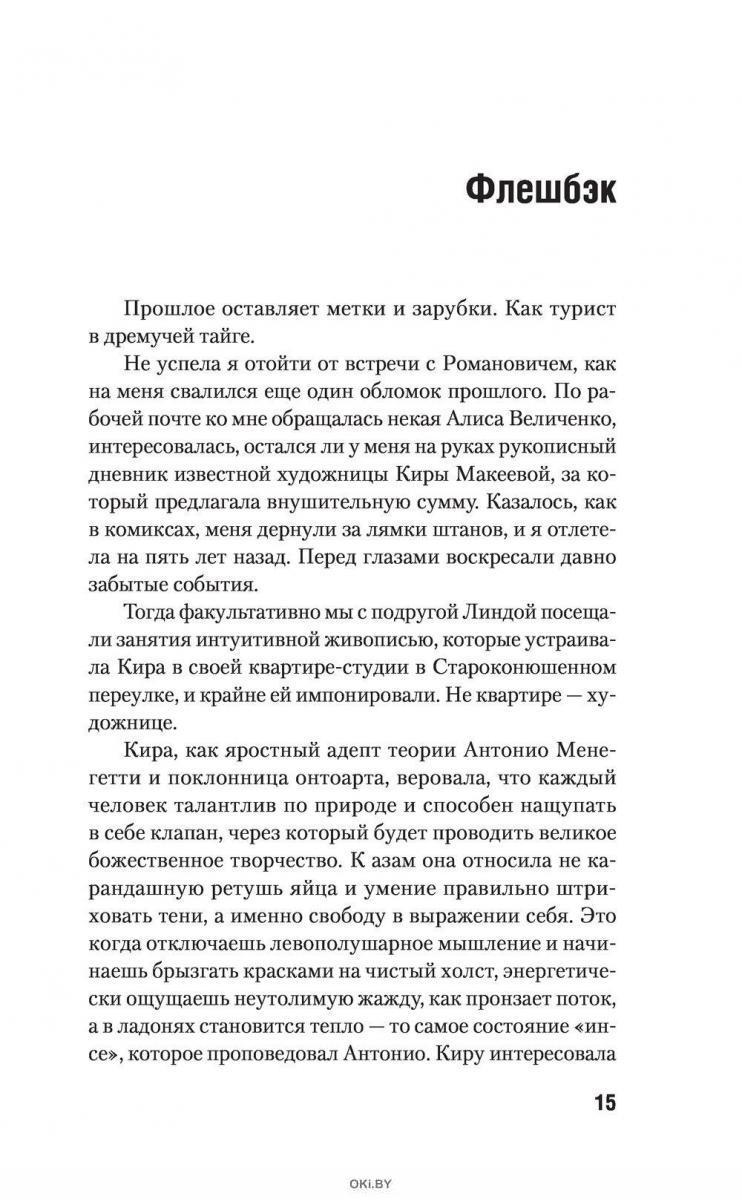 Артефакты (Свешникова М. / eks)